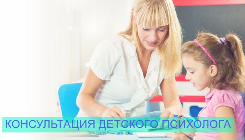 фото консультации детского психолога в Калининграде