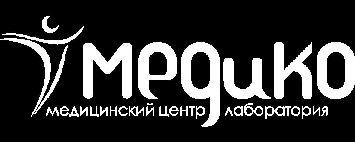 Медицинский центр МЕДиКО — Калининград